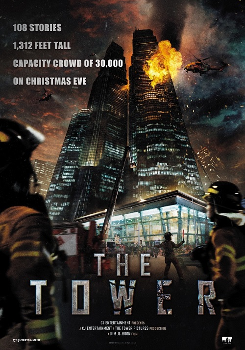 The Tower /  Ta-weo (2012)