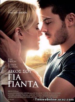 The Lucky One / Δικός σου για πάντα (2012)