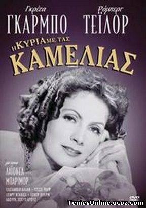 Camille / Η Κυρία με τας Καμελίας (1936)