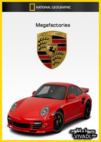 National Geographic Megafactories: ΥπερΕργοστάσια / Porsche 911 (2010)