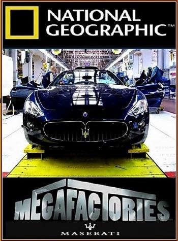 National Geographic Megafactories: Υπερ-εργοστάσια / Maserati Grand Cabrio  (2012)