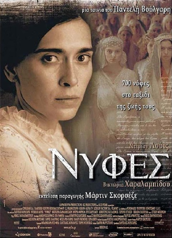 Νύφες - Nyfes - Brides (2004)