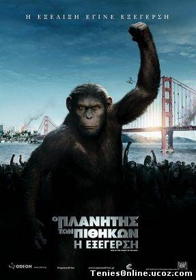 Rise of the Planet of the Apes / Ο Πλανήτης των Πιθήκων: Η εξέγερση (2011)