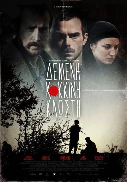 Δεμένη Κόκκινη Κλωστή (2011)