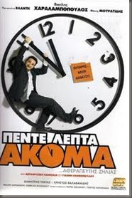 Πέντε λεπτά ακόμα / Pente lepta akoma (2006)