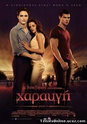 The Twilight Saga: Breaking Dawn-Part 1 / Χαραυγή: Μέρος 1 / Breaking Dawn: Part 1 (2011)