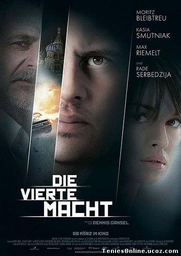 The Fourth State / Die vierte Macht (2012)