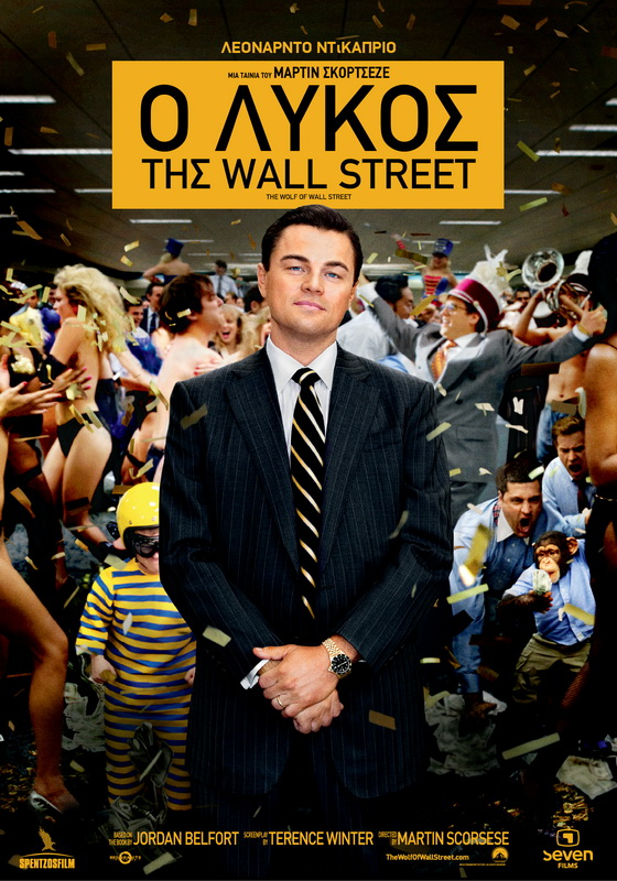 The Wolf of Wall Street / Ο Λύκος της Wall Street (2013)