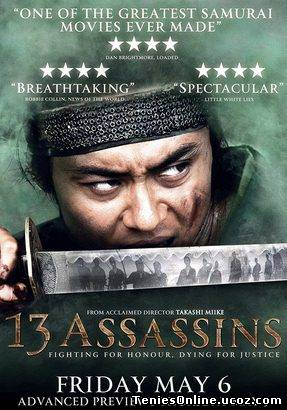 13 Assassins / Jusan-nin No Shikaku / 13 Δολοφόνοι (2010)