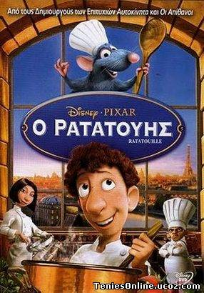 Ratatouille / Ρατατούης (2007)