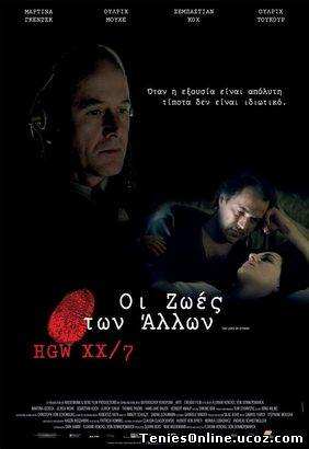 The Lives of Others / Das Leben der Anderen / Οι Ζωές των Άλλων (2006)