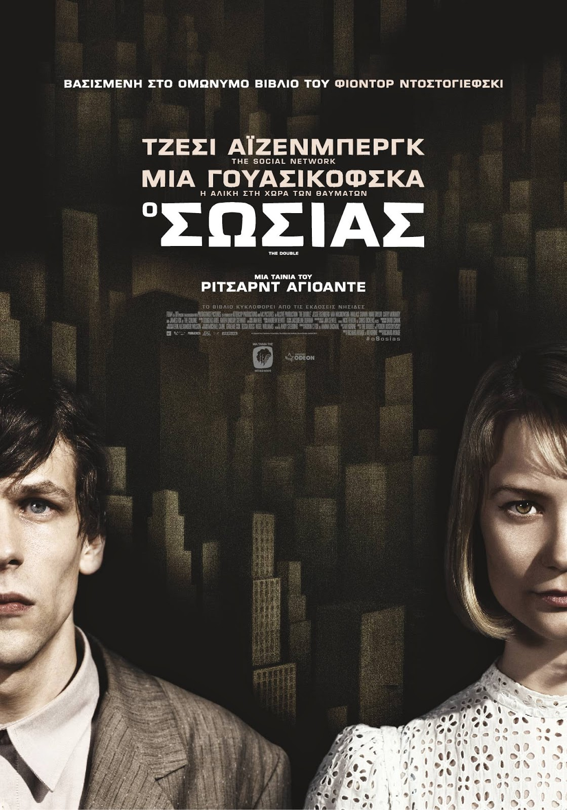 The Double - Ο Σωσίας (2013)