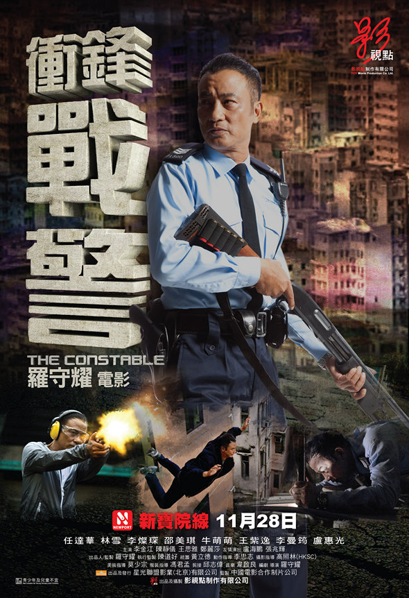 The Constable / Chung fung jin ging (2013)