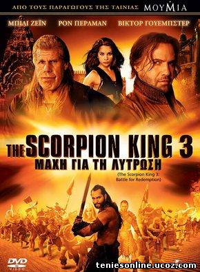 The Scorpion King 3: Battle for Redemption / The Scorpion King 3: Μάχη για την Λύτρωση (2012)