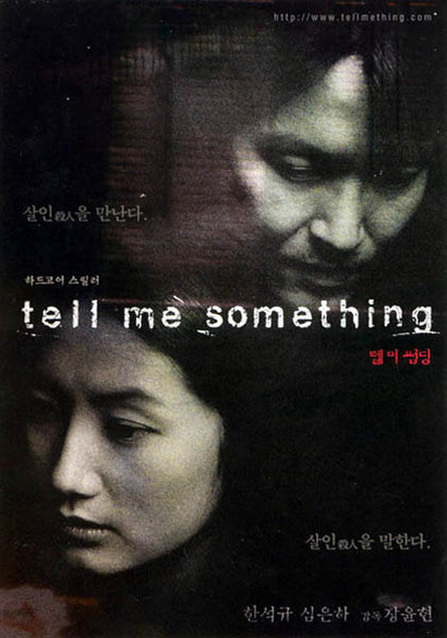 Telmisseomding - Tell Me Something (1999)